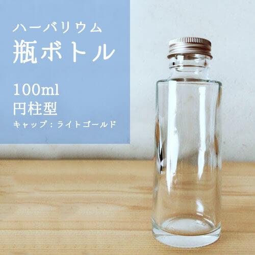 ハーバリウム用ガラス瓶ボトル円柱100ml型画像