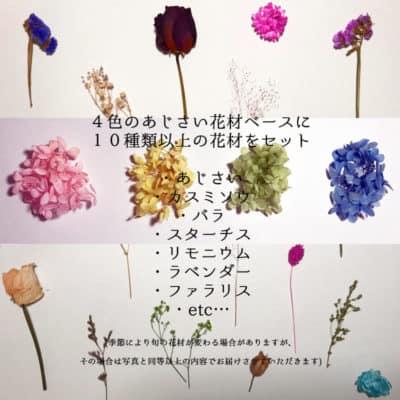 PAVO ハーバリウム手作り用花材セット画像3