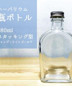 ハーバリウム用ガラス瓶ボトルウイスキー型画像
