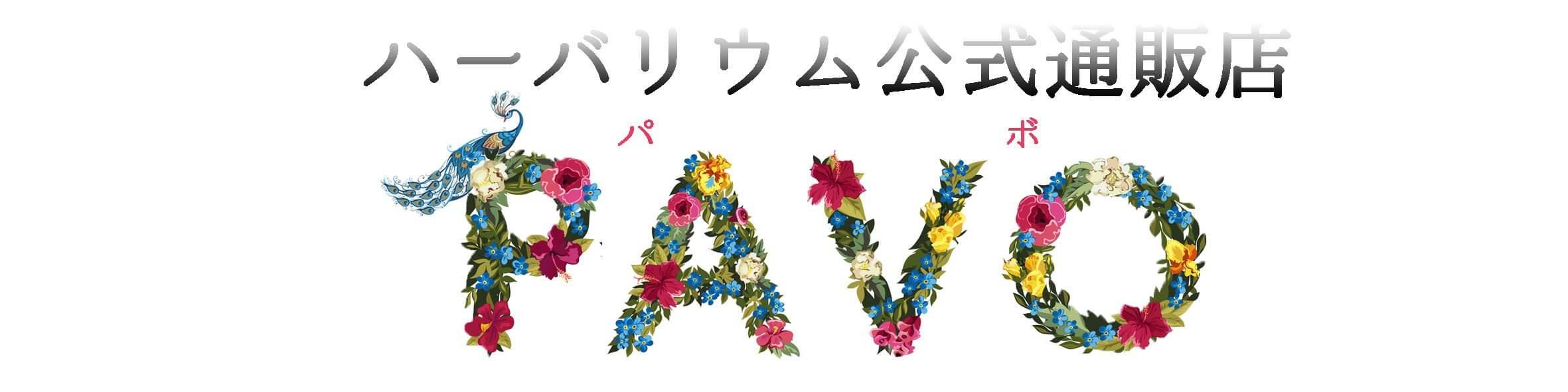 ハーバリウム材料通販店PAVO|花材オイル瓶ハーバリウムキット,ランプ,ボールペン販売店