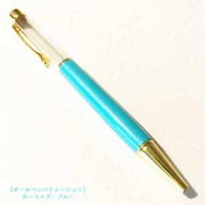 ハーバリウムボールペン手作りキット ターコイズブルー色 ボールペン花材オイル説明書セット ハーバリウムペン ハーバリウム通販販売店PAVO