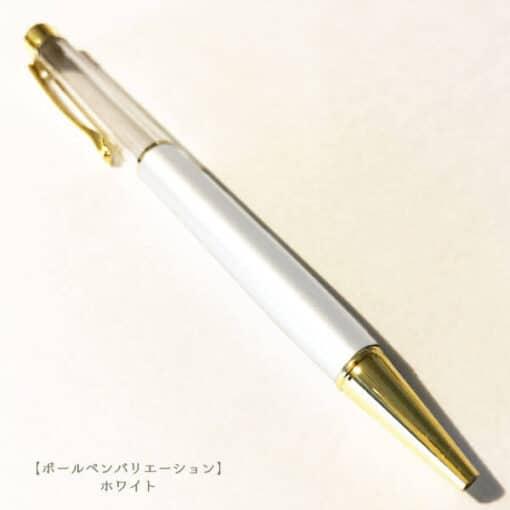 ハーバリウムボールペン ハーバリウムペ ボールペン ペン 手作り 手作りキット ホワイト 白色