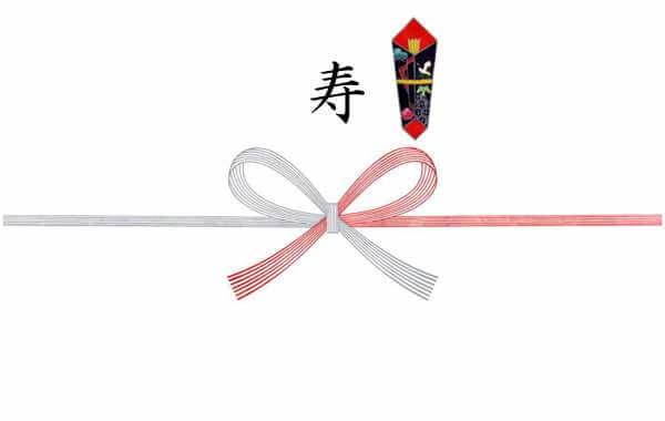 熨斗 のし 慶事 寿 お祝い