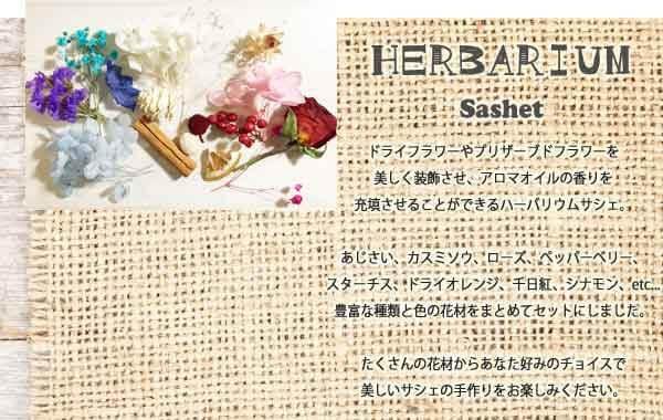 ハーバリウム-アロマワックス-サシェ-キット-手作りセット-4種類のフレグランス-体に優しいソイワックス-3種類の型(モールド)-花材セット-あじさい、カスミソウ、ローズ、ペッパーベリー